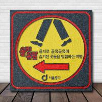 K-022(바닥안내판)